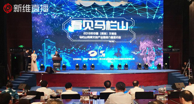 湖南长沙马栏山视频文创产业园在深圳