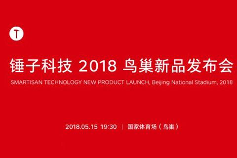 锤子科技2018鸟巢新品发布会直播时间和直播地址