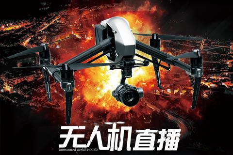 湖南无人机直播 湖南航拍直播--湖南无人机航拍直播公司
